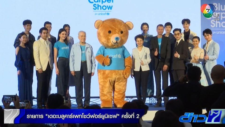 ช่อง 7HD ถ่ายทอดสดรายการ The Blue Carpet Show ครั้งที่ 2 ในวันเด็กแห่งชาติ
