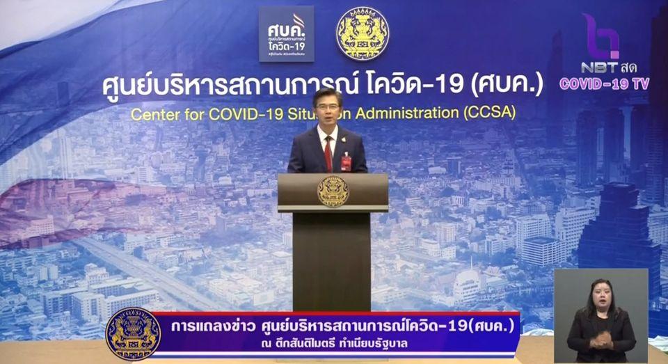 แถลงข่าวโควิด-19 วันที่ 19 เมษายน 2563 : เผยยอดผู้ติดเชื้อรายใหม่ 32 ราย ไม่พบผู้เสียชีวิตเพิ่ม