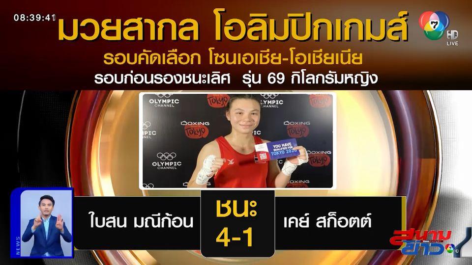 ใบสน มณีก้อน ประเดิมกำปั้นไทย คว้าตั๋วลุยโอลิมปิกเกมส์ 2020