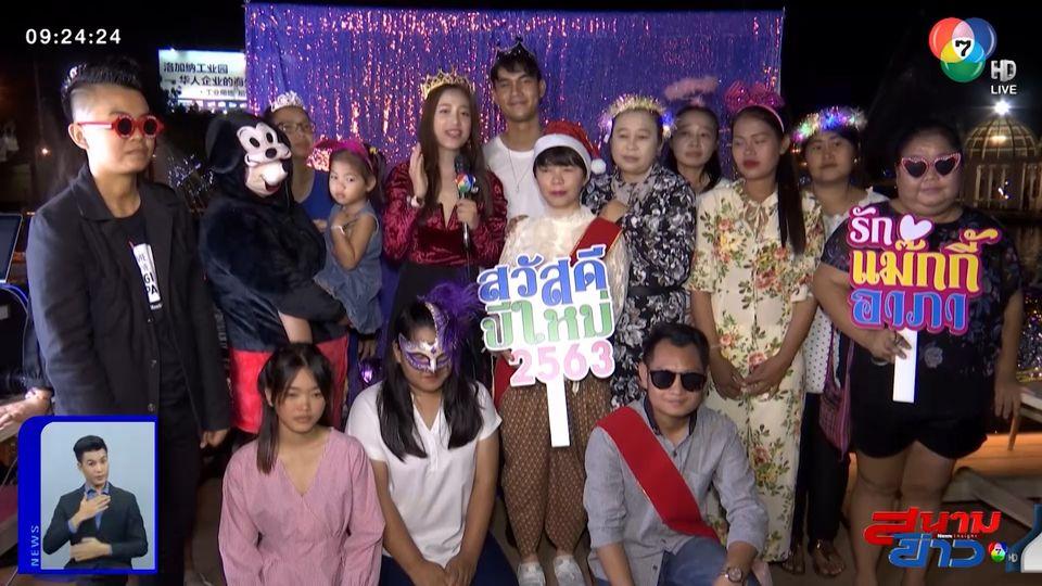 ครึกครื้น! แม็กกี้ อาภา ฉลองปีใหม่ล่วงหน้ากับแฟนคลับ และเพื่อนๆ นักแสดงช่อง 7HD : สนามข่าวบันเทิง
