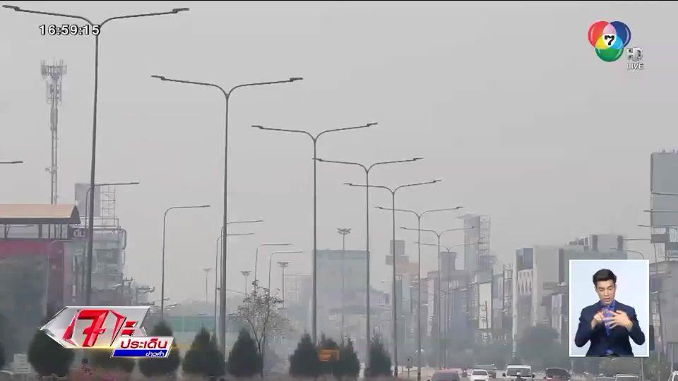 ฝุ่นพิษ PM 2.5 จังหวัดเชียงใหม่ ทำเศรษฐกิจสูญหมื่นล้าน-ผู้ป่วยพุ่ง