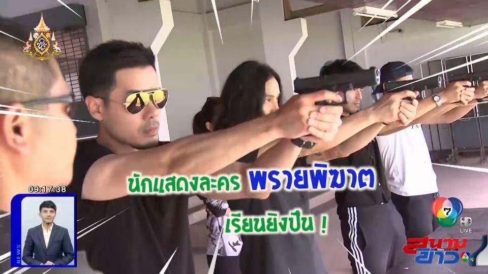 อ๊อฟ-เชน นำทีมนักแสดง พรายพิฆาต เรียนยิงปืน เพื่อความเท่ในละคร : สนามข่าวบันเทิง
