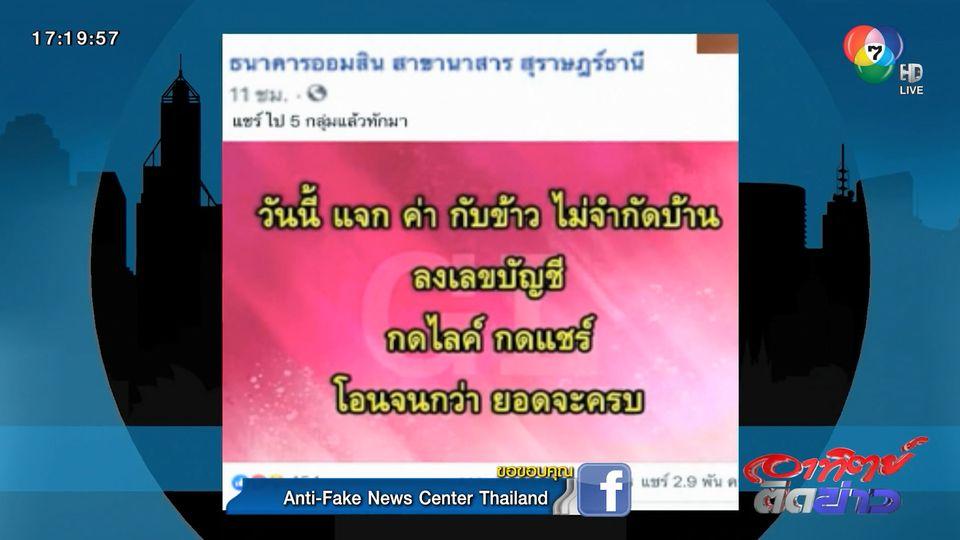 เรื่อง Fake Fake : เตือน! เฟซบุ๊กธนาคารออมสิน สาขานาสาร ถูกแฮ็กข้อมูล