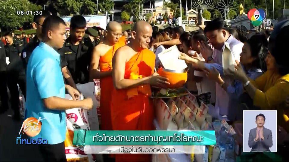 ทั่วไทยตักบาตรทำบุญเทโวโรหณะ เนื่องในวันออกพรรษา