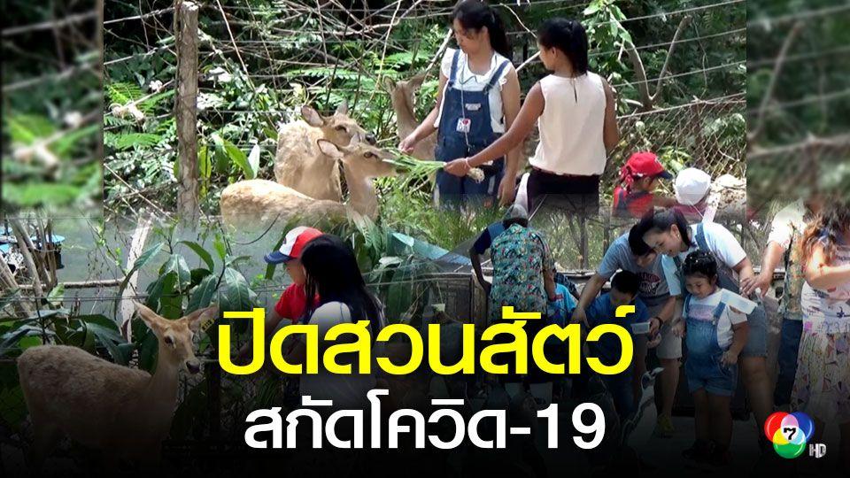 รมว.ทส.สั่งปิดสวนสัตว์ 14 วัน ป้องกันโควิด19