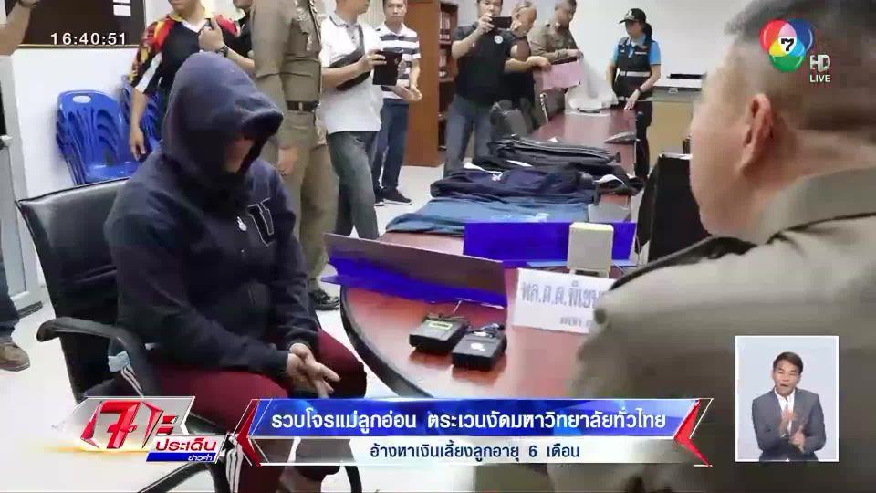 รวบคนร้ายแม่ลูกอ่อนตระเวนงัดมหาวิทยาลัยทั่วไทย อ้างหาเงินเลี้ยงลูก