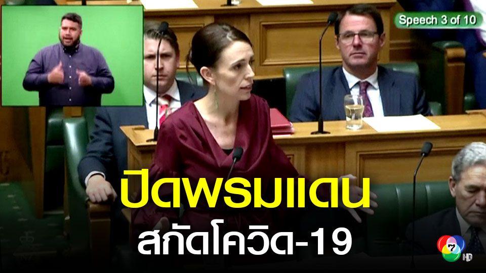 เริ่มวันนี้ นิวซีแลนด์ สั่งปิดพรมแดนไม่รับชาวต่างชาติสกัดโควิด19