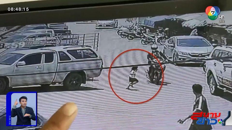 ภาพเป็นข่าว : เตือนระวังพ่อแม่! หนูน้อยลงจากรถ วิ่งชนรถ จยย.จนกระเด็นล้มบนถนน