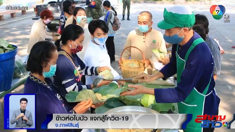 ภาพเป็นข่าว : กลุ่มแพทย์วิถีธรรม แจกข้าวห่อใบบัว สู้โควิด-19 จ.กาฬสินธุ์