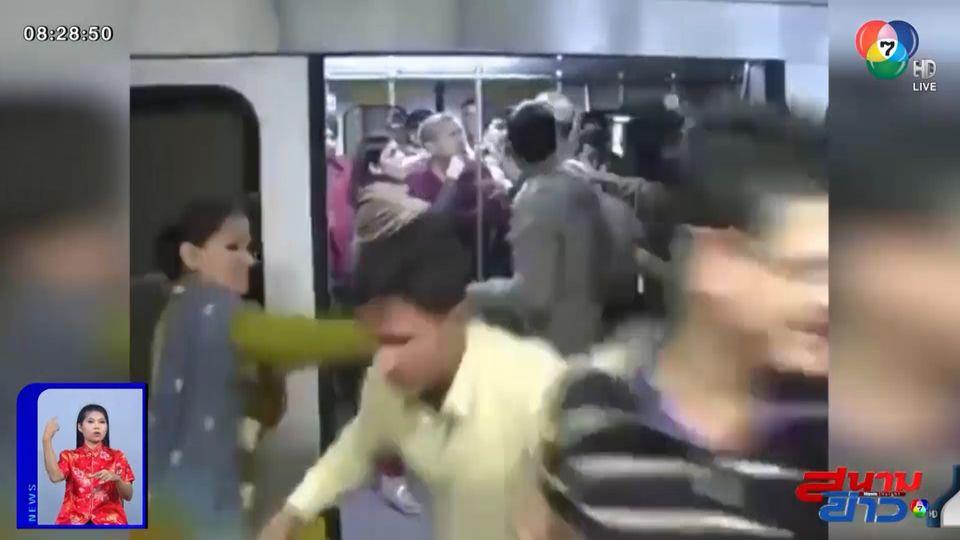 ภาพเป็นข่าว : อย่างโหด! เจ้าหน้าที่ลงโทษผู้โดยสารชาย ที่แอบขึ้นตู้รถไฟผู้หญิง