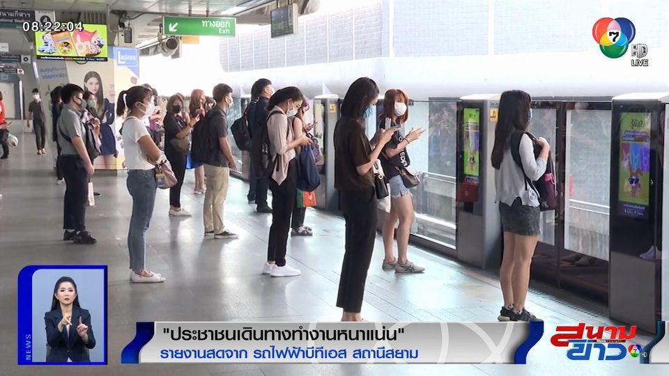 บรรยากาศช่วงเร่งด่วนบนสถานีรถไฟฟ้าบีทีเอสสยาม ประชาชนเดินทางทำงานหนาแน่น