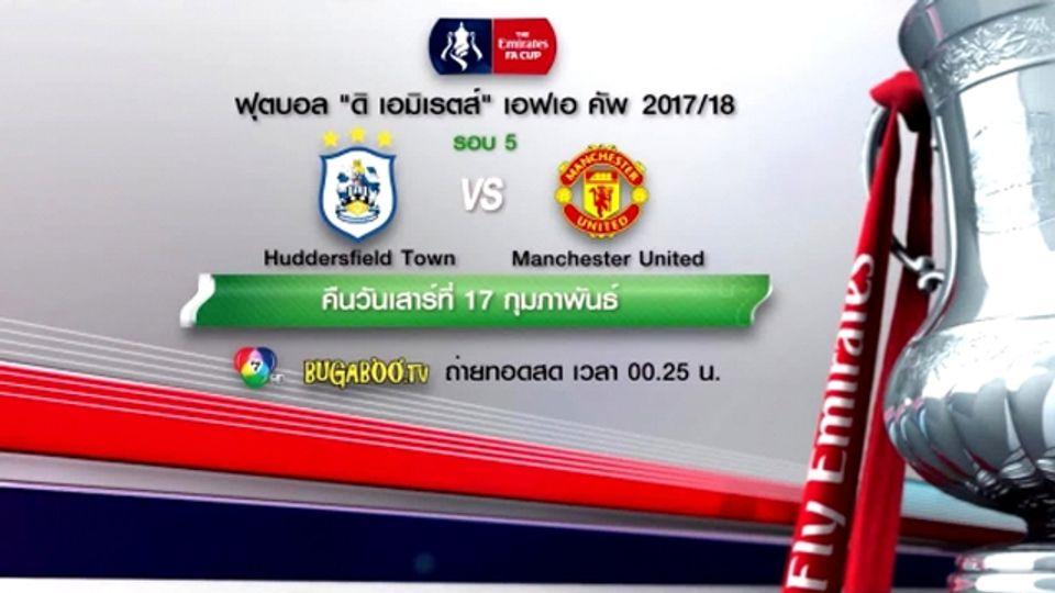ช่อง 7 สี และ Bugaboo.tv ยิงสด ศึกฟุตบอล FA CUP รอบที่ห้า