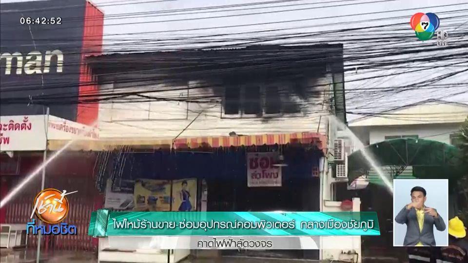 ไฟไหม้ร้านขาย-ซ่อมอุปกรณ์คอมพิวเตอร์ กลางเมืองชัยภูมิ คาดไฟฟ้าลัดวงจร