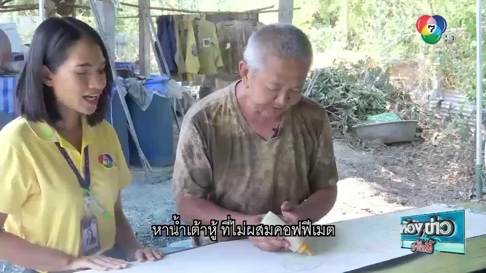 100 ข่าวเล่าเรื่อง : ผ้าบาติกน้ำเต้าหู้ จ.ลพบุรี