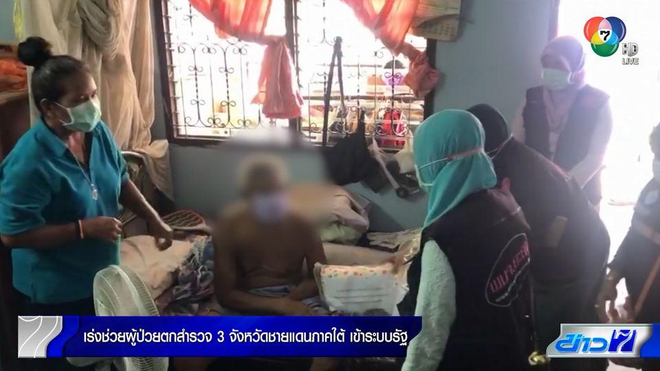 รายงานพิเศษ : ช่วยผู้ป่วยตกสำรวจ 3 จังหวัดชายแดนใต้ เข้าระบบรัฐ