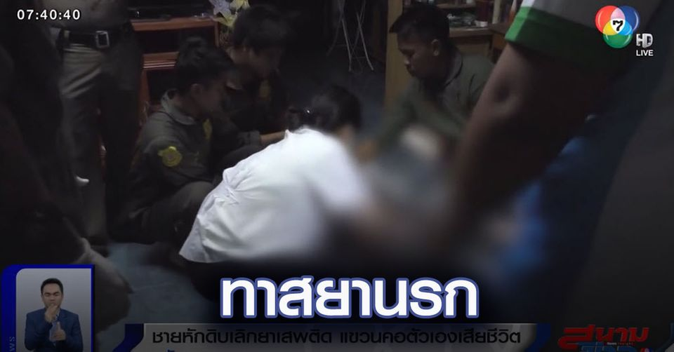 ทาสยานรก!! ชายหักดิบเลิกยาเสพติด แขวนคอตัวเองเสียชีวิตที่ชัยนาท