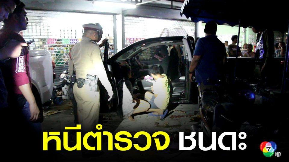 พ่อค้ายาเสพติดขับรถหนีตำรวจ ชนดะ ชาวบ้านดับ 1