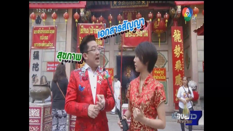 7HD Vlog : ซินแส แนะคนปีชงไหว้เจ้า วันตรุษจีน