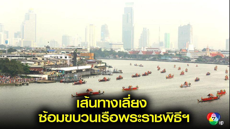 ปิดการจราจร 6 เส้นทางซ้อมขบวนเรือพระราชพิธีฯ วันนี้