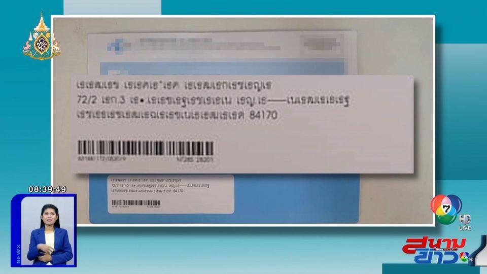 ภาพเป็นข่าว : สุดยอดไปรษณีย์ไทย จ่าหน้าซองแบบนี้ยังส่งได้ถึงที่