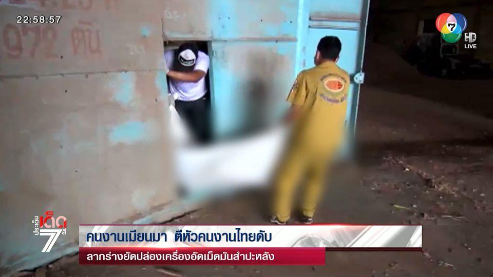 คนงานเมียนมา ตีหัวคนงานไทยดับ ลากร่างยัดปล่องเครื่องอัดเม็ดมันสำปะหลัง