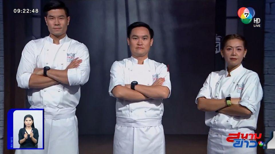 ห้ามพลาด! The Next Iron Chef แท็กทีมถล่มเหล่าเชฟกระทะเหล็ก พร้อมระเบิดความมัน 3 สัปดาห์ต่อเนื่อง : สนามข่าวบันเทิง