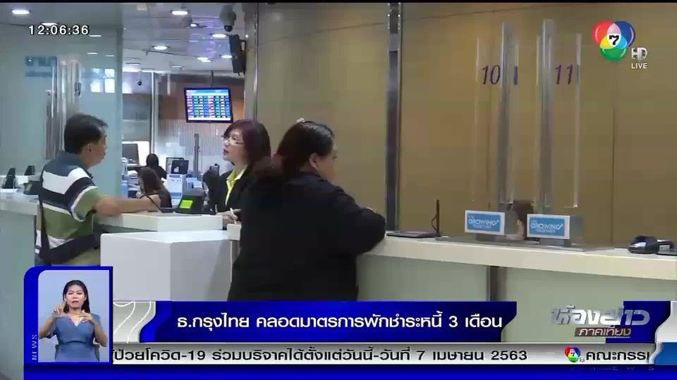 ธ.กรุงไทยคลอดมาตรการพักชำระหนี้ 3 เดือน เพื่อช่วยเหลือผลกระทบโควิด-19