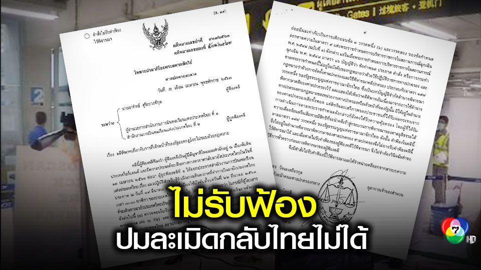 ศาลแพ่งตีตก ชายไทยในไอร์แลนด์ฟ้องบิ๊กตู่ ออกพ.ร.ก.ฉุกเฉินคุมโควิด-19