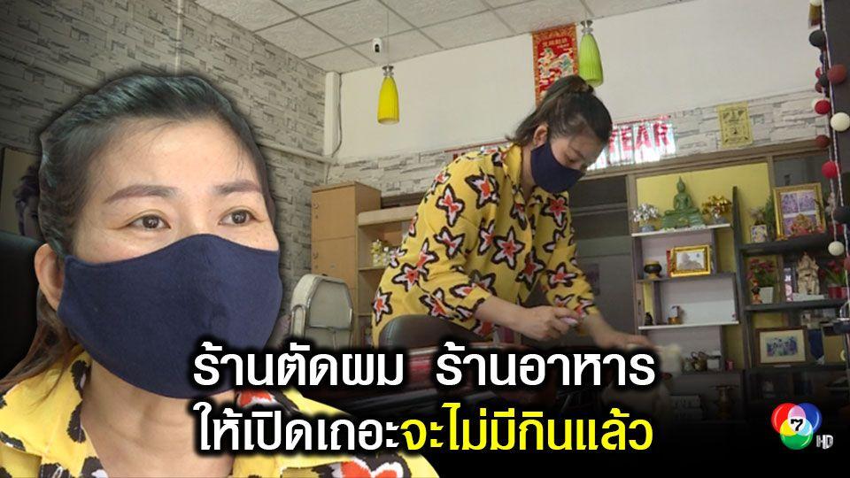 ผู้ประกอบการวอนรัฐบาลให้เปิดร้านทำมาหากิน ชี้ไม่อยากอดตาย
