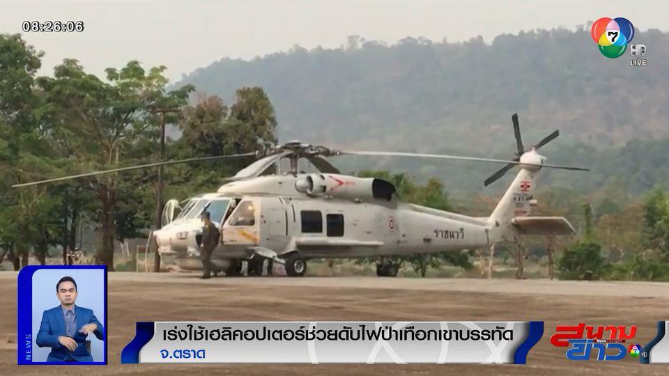 กองทัพเรือส่งเฮลิคอปเตอร์เร่งช่วยดับไฟป่าเทือกเขาบรรทัด จ.ตราด