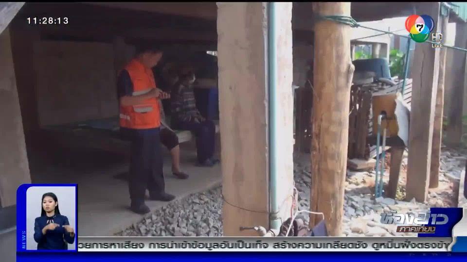 ลำปางแผ่นดินไหวต่อเนื่อง ชาวบ้านได้รับผลกระทบ 30 หลังคาเรือน