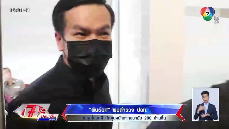 พันธ์ยศ พบ ปอท. ยืนยันความบริสุทธิ์ ปมถูกโยงคดี กักตุนหน้ากากอนามัย 200 ล้านชิ้น