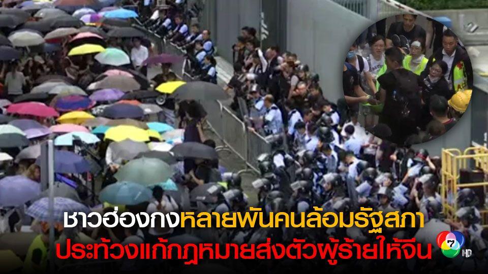 ชาวฮ่องกงหลายพันคนปักหลักประท้วงล้อมรัฐสภาข้ามคืนจนถึงเช้า