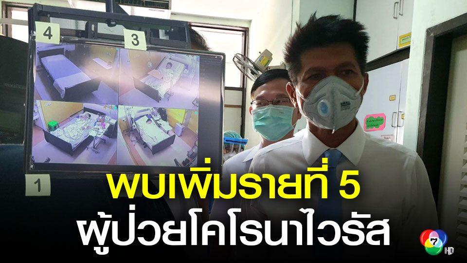 สธ.พบหญิงชาวจีน ติดเชื้อโคโรนาไวรัส รายที่ 5 ในไทย