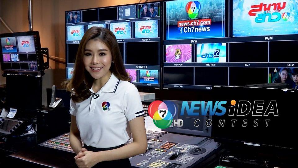 เปิดตัวโครงการ 7HD NEWS IDEA CONTEST 22 ก.ค.62