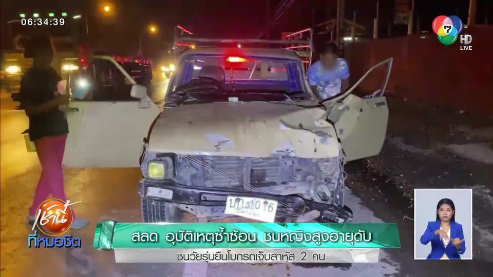 สลด อุบัติเหตุซ้ำซ้อนชนหญิงสูงอายุดับ - ชนวัยรุ่นยืนโบกรถ เจ็บสาหัส 2 คน