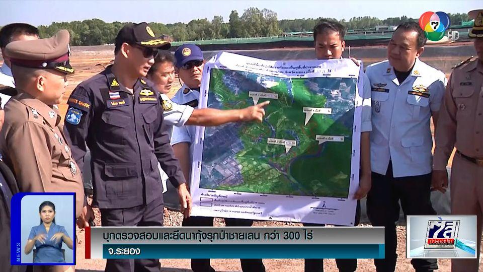 เจ้าหน้าที่บุกตรวจสอบและยึดนากุ้งรุกป่าชายเลน กว่า 300 ไร่ จ.ระยอง