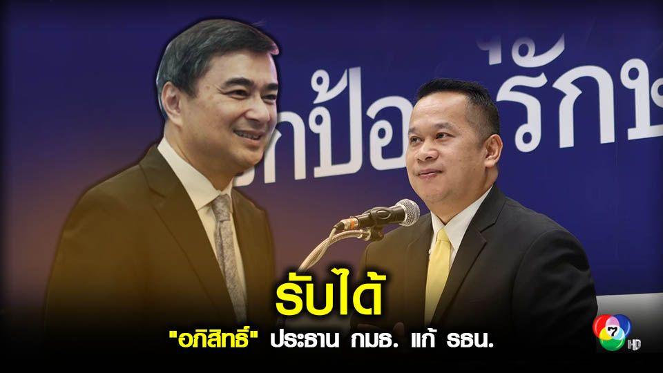 เพื่อไทย รับได้หาก อภิสิทธิ์ จะนั่งประธานกรรมาธิการแก้ไขรัฐธรรมนูญ