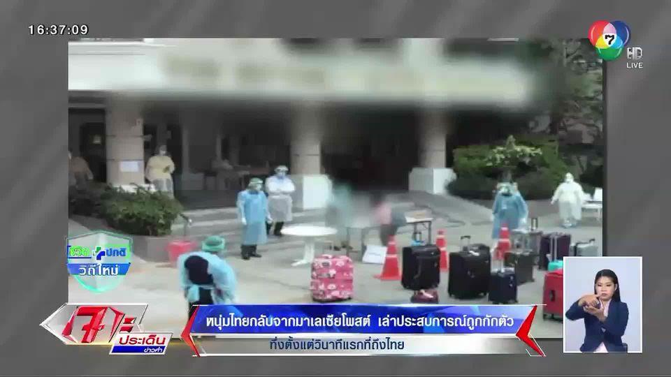 หนุ่มไทยกลับจากมาเลเซีย โพสต์เล่าประสบการณ์ถูกกักตัว ทึ่งตั้งแต่วินาทีแรกที่ถึงไทย