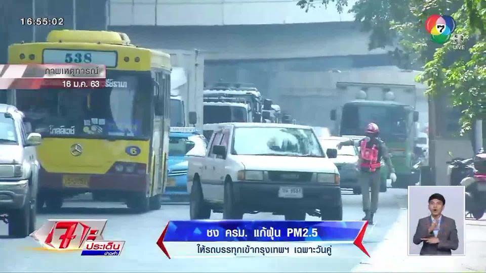 ชง ครม.แก้ฝุ่น PM2.5 ให้รถบรรทุกเข้ากรุงเทพฯ เฉพาะวันคู่เท่านั้น
