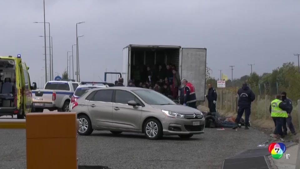 พบผู้อพยพ 41 คน ซ่อนตัวอยู่ท้ายรถบรรทุกที่กรีซ