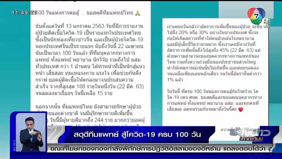 สดุดีทีมแพทย์ไทย 100 วัน แห่งการต่อสู้โรคโควิด-19