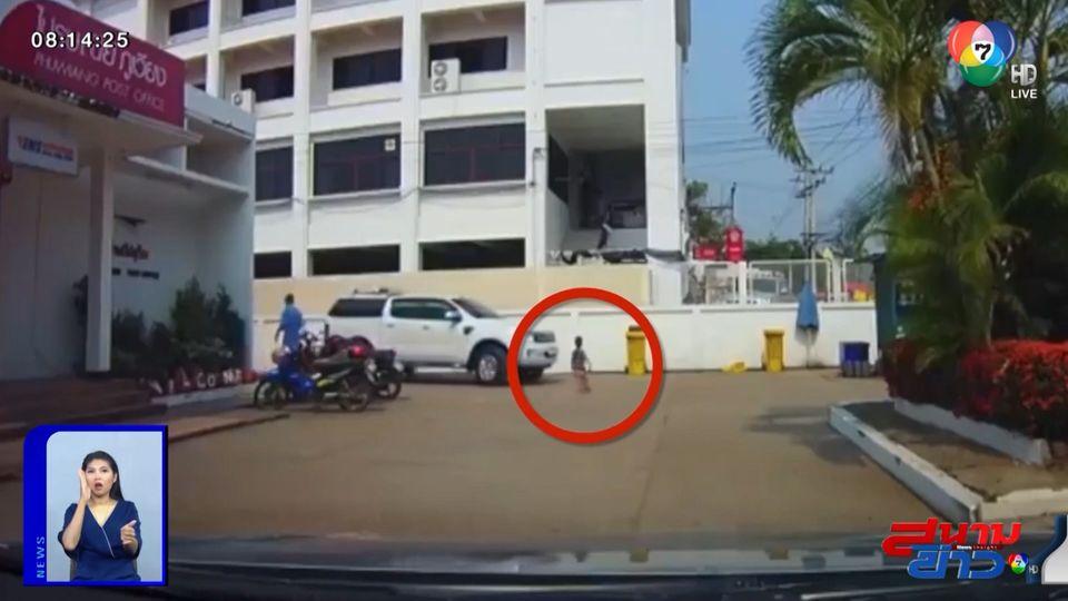 ภาพเป็นข่าว : พ่อแม่อย่าประมาท! เด็กเดินไม่มองทาง หวิดถูกรถกระบะทับ