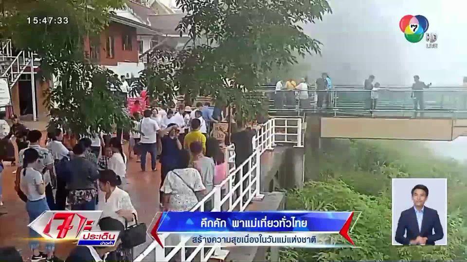 คึกคัก พาแม่เที่ยวทั่วไทย สร้างความสุขเนื่องในวันแม่แห่งชาติ