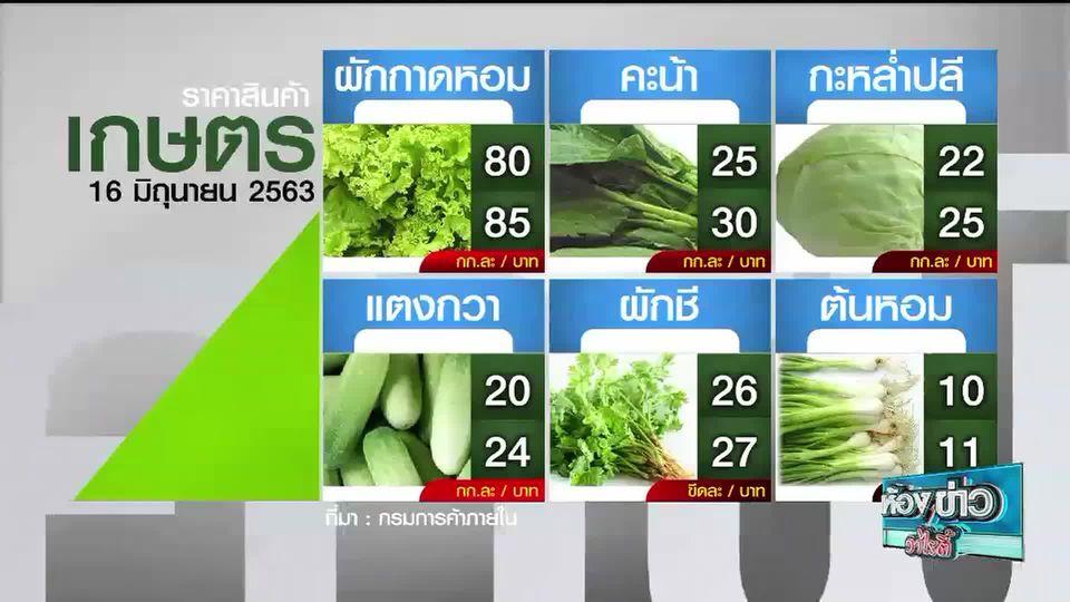 ราคาสินค้าเกษตรที่สำคัญ 16 มิ.ย. 2563