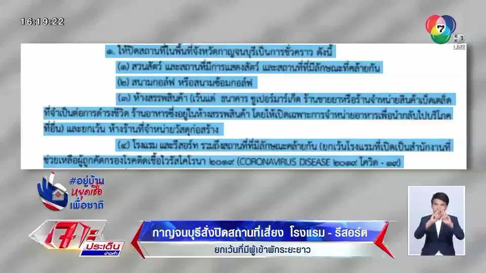 กาญจนบุรีสั่งปิดสถานที่เสี่ยง โรงแรม-รีสอร์ต ยกเว้นที่มีผู้เข้าพักระยะยาว