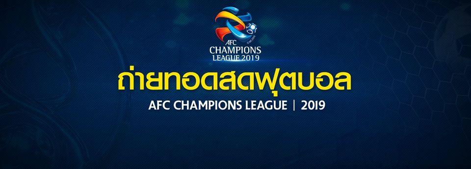 ช่อง 7HD และ Bugaboo.tv เชิญชมการแข่งขันรอบรองชนะเลิศ ฟุตบอล AFC Champions League 2019