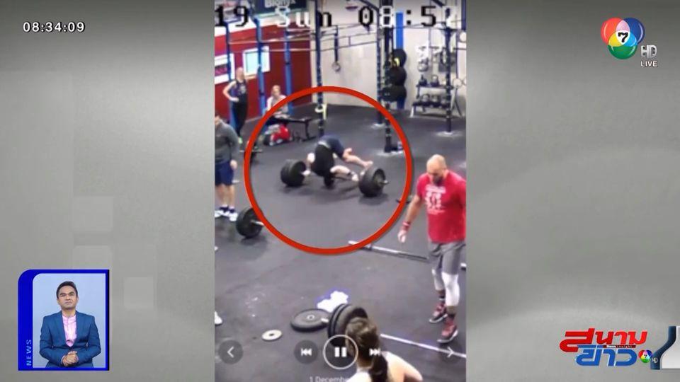 ภาพเป็นข่าว : สุดหวาดเสียว! หนุ่มร่างกำยำยกน้ำหนัก พลาดท่าล้มหน้าทิ่มลากไปกับพื้น