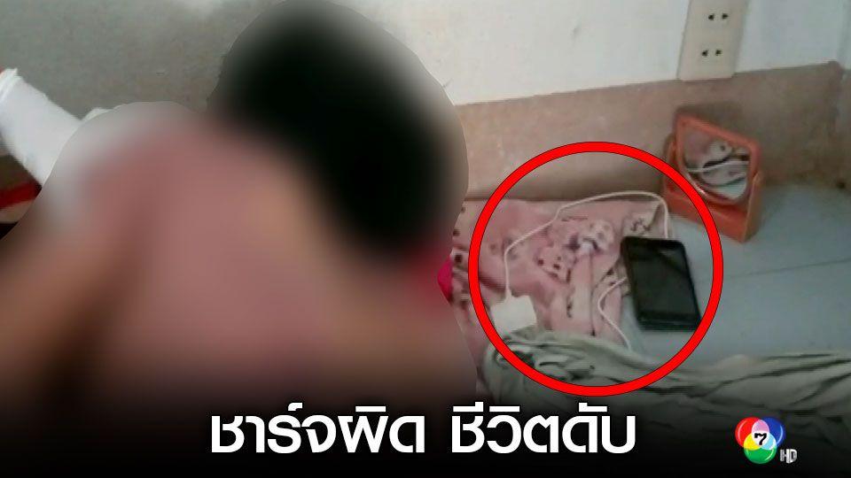 หนุ่มชัยภูมิ เคราะห์ร้ายชาร์จแบตโทรศัพท์มือถือแต่นอนทับเสียชีวิตคาห้องพัก