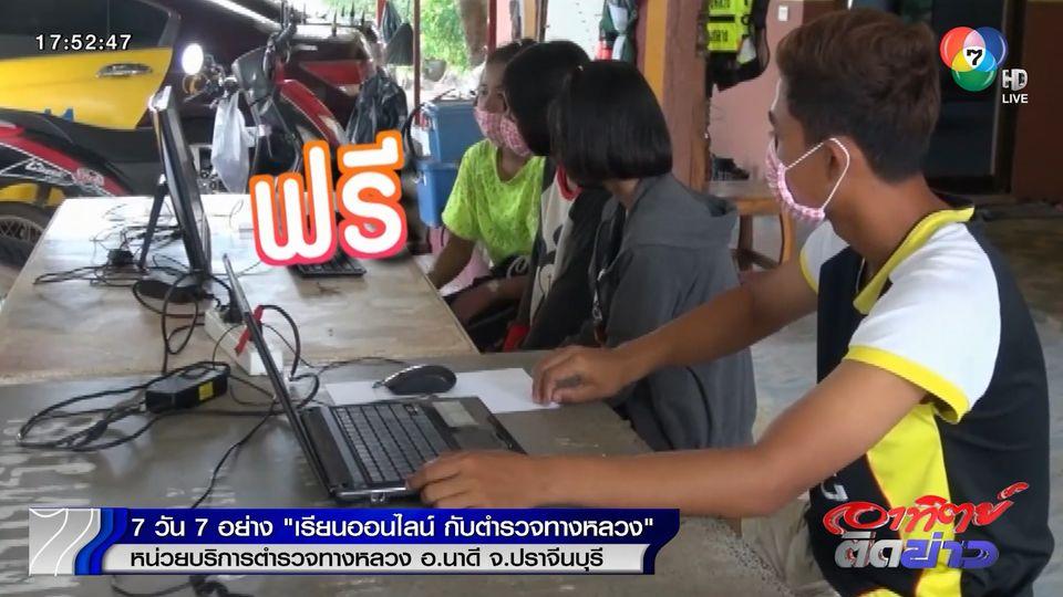 7 วัน 7 อย่าง : เรียนออนไลน์ กับตำรวจทางหลวง